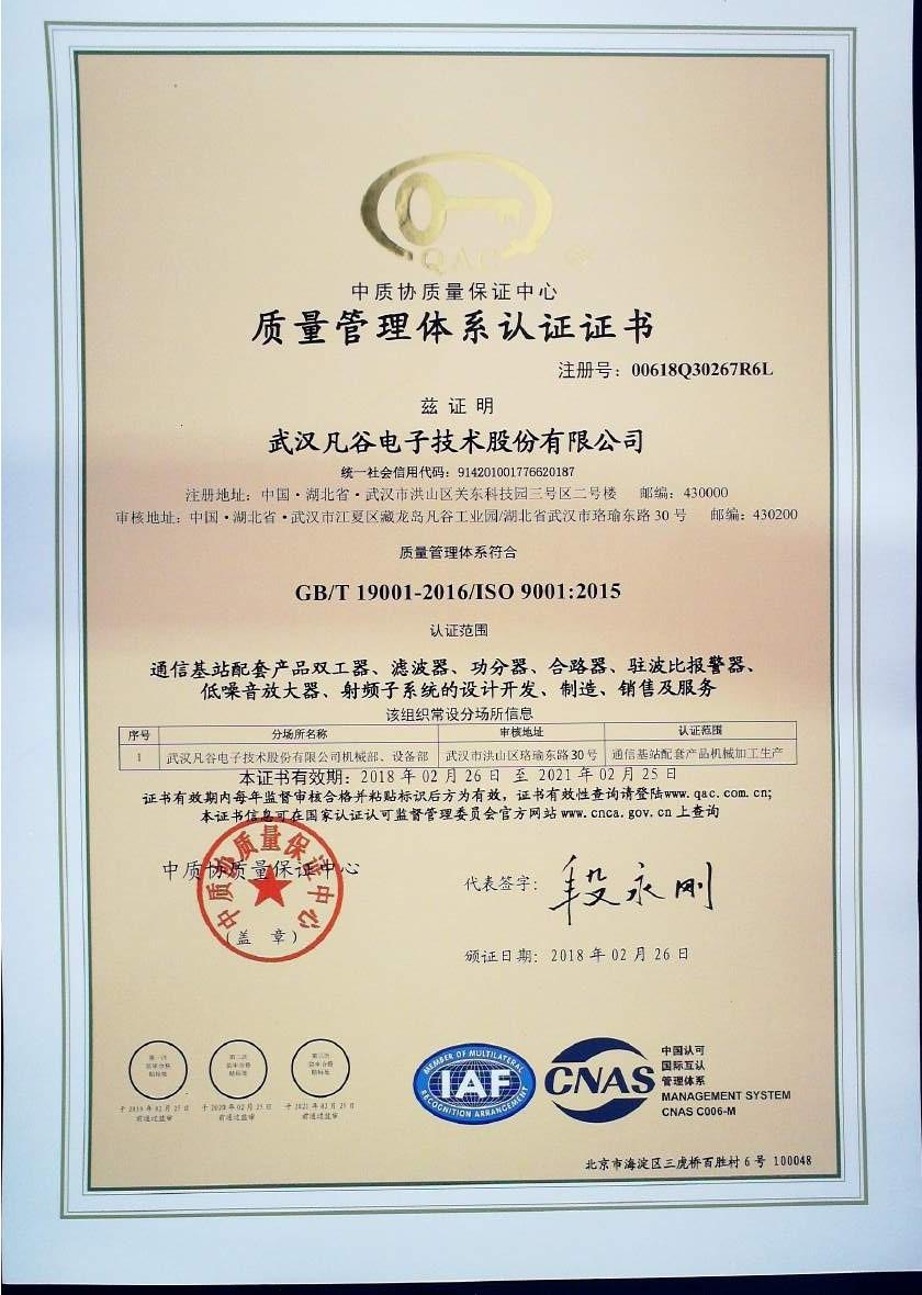 质量管理体系认证证书2018(中).jpg